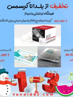پکیج شماره 4 جشنواره یلدا تا کریسمس مخصوص تکنیک آزمایشگاهی استخراج DNA