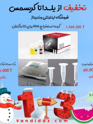 پکیج شماره 5 جشنواره یلدا تا کریسمس مخصوص تکنیک آزمایشگاهی استخراج RNA